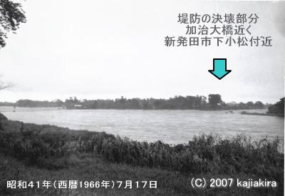 加治川水害196607-01