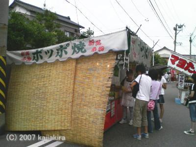 ぽっぽ焼き屋台02