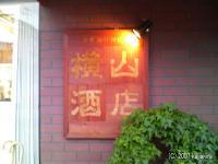 横山酒店の看板です。