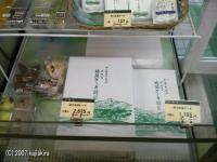 芳林堂の地酒ケーキ緑川