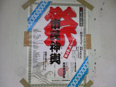 新潟祭りのポスター