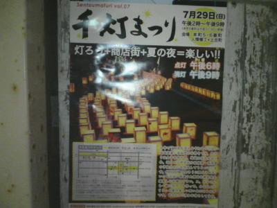 千灯まつり2007ポスター