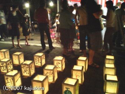 新潟市古町-千灯まつり2007-03