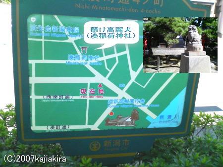 湊稲荷神社への看板