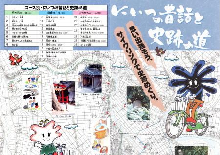 にいつの昔話と史跡の道01
