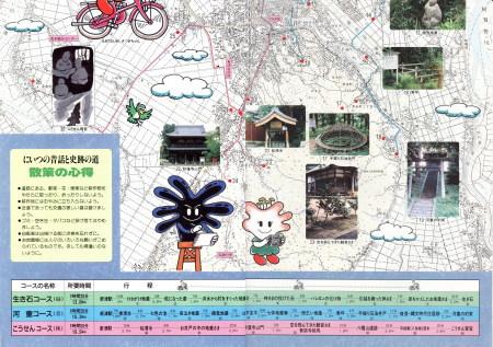 にいつの昔話と史跡の道02