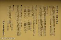 村杉温泉-薬師堂由来