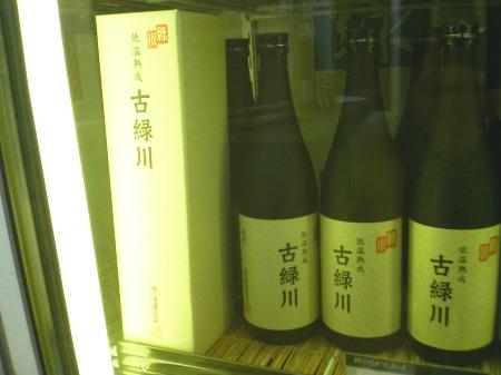 古緑川02