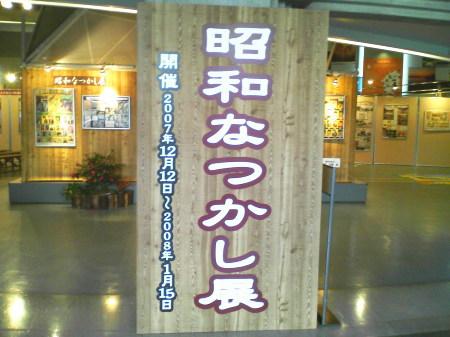 昭和なつかし展-入口看板