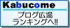 クチコミ株式コミュニティ kabucome