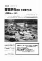 薬害肝炎訴訟を支援する会 東京ニュース25号