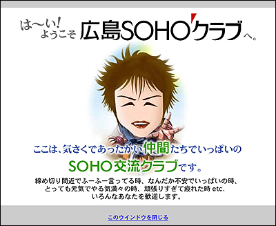 広島SOHO'クラブ代表の似顔絵