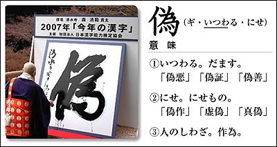 2007年の漢字「偽」