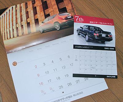日産自動車のカレンダー見開き