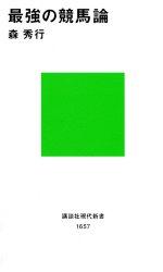 本[森秀行-最強の競馬論]