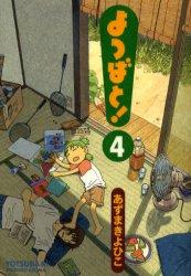書籍[よつばと!4]