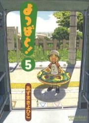 書籍[よつばと!5]