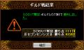 [2007.12.6]vs.SOBUT軍団