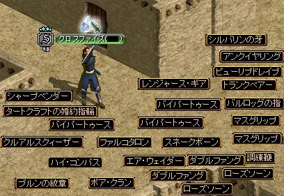 [2007.12.08]ドロップまとめ