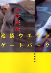 本[石田衣良-池袋ウエストゲートパーク ]