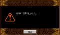 [2007.12.15]vs.海の家『牢獄』[攻城戦]
