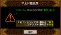 [2007.12.17]vs.エネシスw
