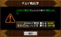 [2007.12.19]vs.SOBUT軍団