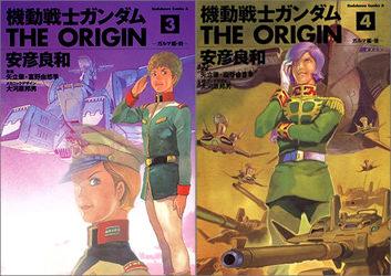 機動戦士ガンダムTHE ORIGIN 3-4