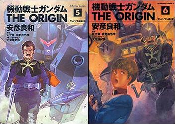 機動戦士ガンダムTHE ORIGIN 5-6