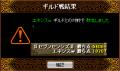 [2007.12.26]vs.エネシスw