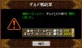 [2007.12.28]vs.海舟~ゴールド~