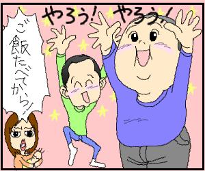 お正月Wii2