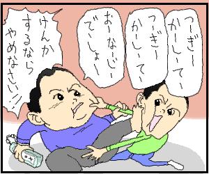 お正月Wii4