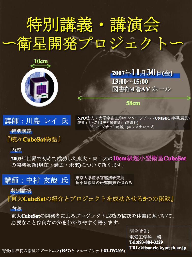 071130_講演会ポスター.jpg