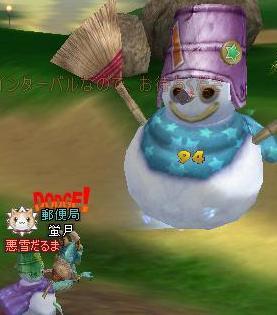 雪だる魔3