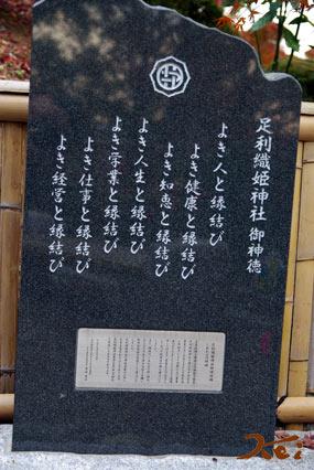 織姫神社06