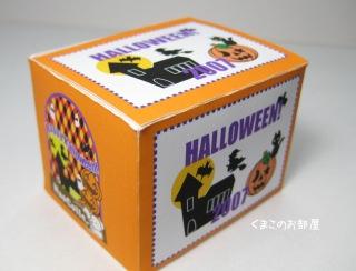 ハロウィンの箱、中身は・・・?