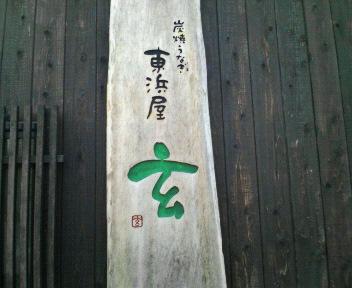 higasihamaya1