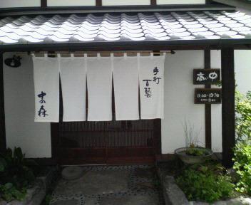 nakanomori9