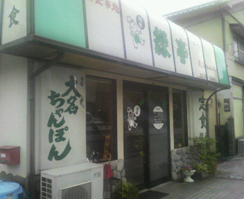 ryokutei1