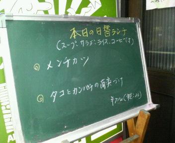 sankaidou1