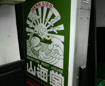 sankaidou6