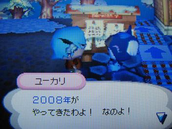 ahappynewyear_2008_yamanasimura_02.jpg