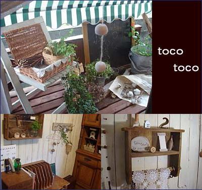 tocotoco邸♪