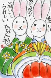 hinaningyou-kusi-usa.jpg