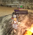 liletiaの先制攻撃!
