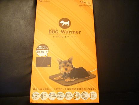 Dog Warmer