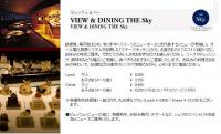 THE Sky BUFFET<ホテルニューオータニ>