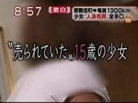 島に売られた少女 歌舞伎町→奄美大島