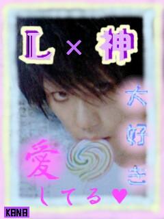 L×神【愛してる】